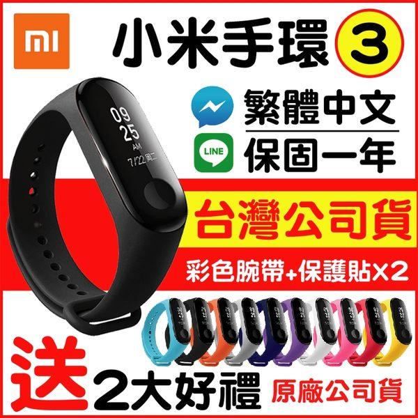 真正台灣公司貨 繁體中文 現貨速發 套餐組【小米手環3+送彩色腕帶+保護貼2片】來電/LINE/訊息顯示