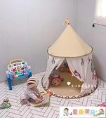兒童帳篷 韓國印地安寶寶游戲帳篷可睡覺夢幻城堡玩具屋兒童讀書角冷靜角郊游 童趣