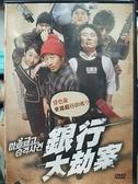 挖寶二手片-0B02-480-正版DVD-韓片【銀行大劫案】-白潤植 金文植(直購價)