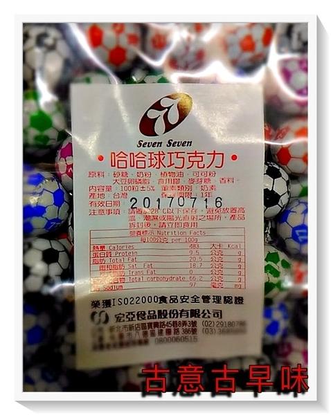 古意古早味 足球巧克力 (90粒/包) 懷舊零食 兒時糖果 哈哈球 宏亞 77乳加 巧克力球