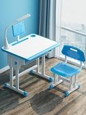 兒童書桌寫字桌椅套裝學習桌家用書桌椅子可升降簡約小孩小學生課桌椅~ 出貨八折鉅惠~