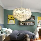 吊燈  羽毛燈臥室北歐燈具現代簡約創意客廳後現代溫馨浪漫公主羽毛吊燈igo 維科特3C