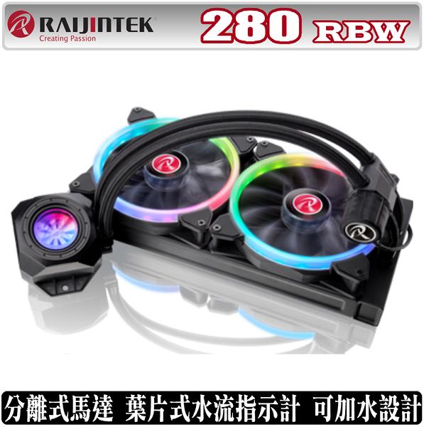 [地瓜球@] RAIJINTEK ORCUS 280 RBW 一體式 水冷 CPU 散熱器 5v ARGB 水流指示計 可加水