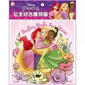 《 Disney 迪士尼 》迪士尼公主好古錐拼圖(E) / JOYBUS玩具百貨