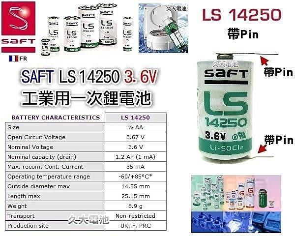 ✚久大電池❚ 法國 SAFT LS14250 LS-14250 (帶針腳) 3.6V 1.2AH 一次性鋰電池 PLC