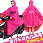 雨衣斗篷式電動車有帶袖子成人男女單人自行車電瓶摩托車雨披 美芭
