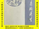 二手書博民逛書店罕見天津赤腳醫生1976年第3期Y192643