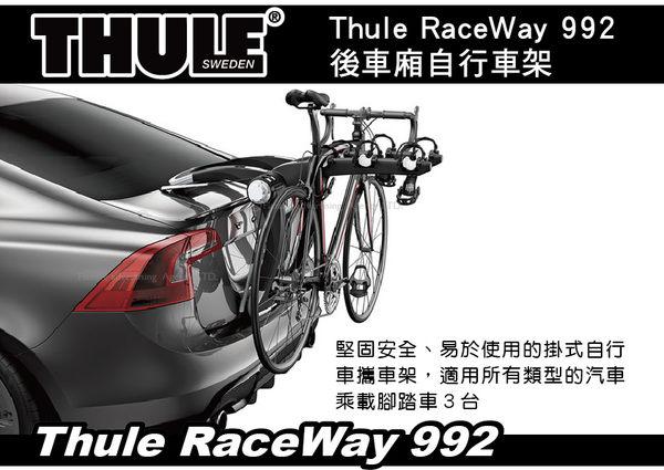 ||MyRack|| THULE RaceWay 992 後車廂自行車架 3台式 背後架 自行車架  攜車架