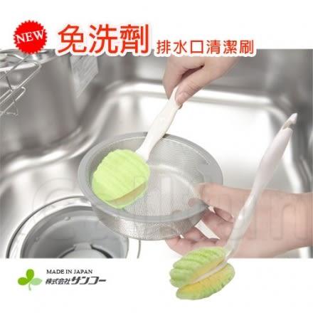 【日本SANKO】免洗劑!水槽排水口清潔刷・日本製