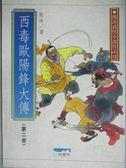 【書寶二手書T1/武俠小說_KOE】西毒歐陽鋒大傳2_熊沐