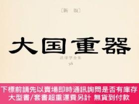 二手書博民逛書店新版罕見國際法 法律學全集 56 2Y255929 橫田喜三郎 著 有斐閣 出版1972
