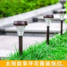 太陽能戶外不銹鋼草坪庭院燈家用花園別墅院子露台插地燈裝飾路燈 樂活生活館