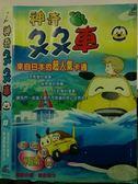 挖寶二手片-X20-030-正版VCD*動畫【神奇ㄅㄨㄅㄨ車(13)】-來自日本的超人氣卡通