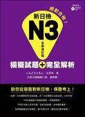 (二手書)新日檢N3模擬試題+完全解析(全新修訂版)