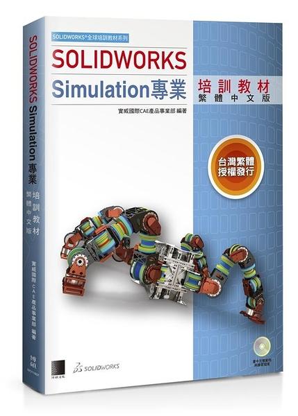 (二手書)SOLIDWORKS Simulation專業培訓教材(繁體中文版)