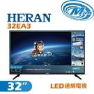 【麥士音響】HERAN禾聯 32吋 LED電視 連網 32EA3