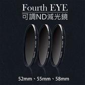 攝彩@Fourth EYE 可調ND減光鏡 濾鏡 超薄鏡框 過濾光線ND2-ND400-52 55 58mm