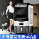 工業冷風機空調扇移動蒸發式廠家家用家用加...