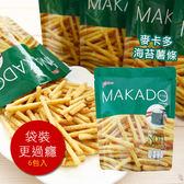 泰國 MAKADO 麥卡多 海苔薯條 (6包/袋) 泰國7-11必買 人氣團購美食 泰式薯條餅乾 全素