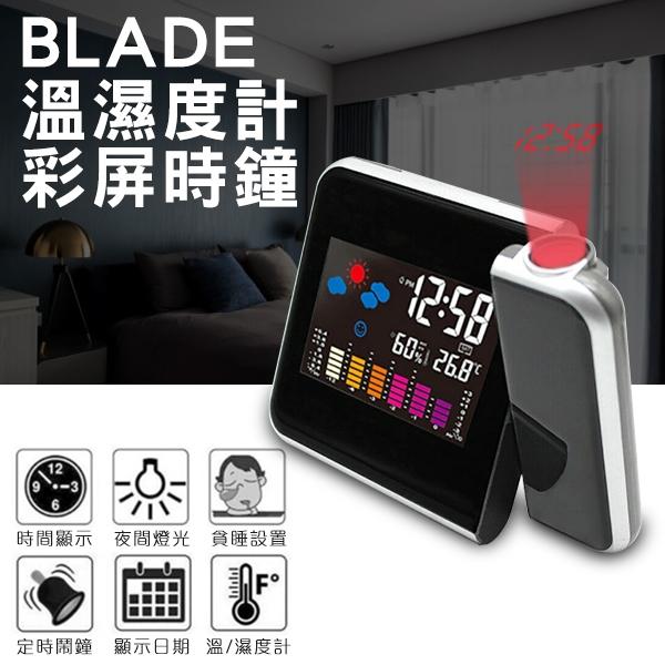 【coni shop】BLADE溫濕度計彩屏時鐘 現貨 當天出貨 台灣公司貨 溫濕度計 電子時鐘 電子鐘