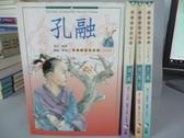 【書寶二手書T7/兒童文學_RIL】中國歷史名人傳-少年英雄_全4冊合售