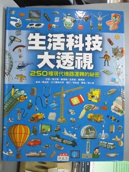 【書寶二手書T1/少年童書_PLI】生活科技大透視-250種現代機器運轉的祕密_喬艾爾.樂博姆、克萊
