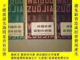 二手書博民逛書店罕見外國作家談創造經驗(上中下)Y192697