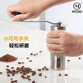 不銹鋼手動咖啡豆研磨機咖啡機小巧便攜迷你水洗家用手搖現磨豆機  茱莉亞