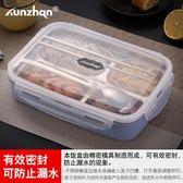 不銹鋼保溫飯盒便當盒快餐盤分格學生帶蓋食堂簡約 森活雜貨