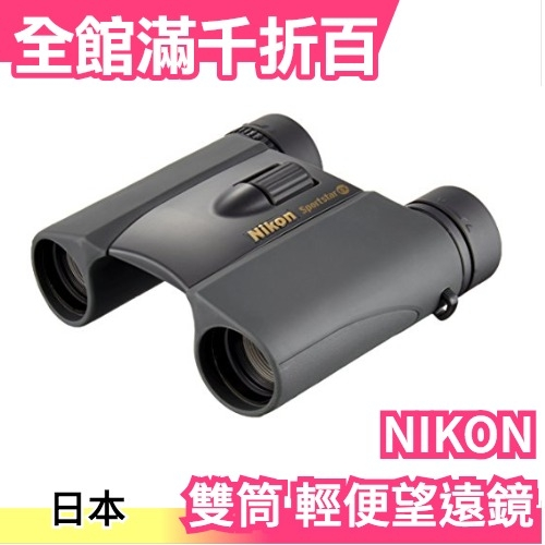 【8倍 防水型】日本境內版 NIKON Sportstar EX 8X25 DCF 雙筒輕便望遠鏡【小福部屋】