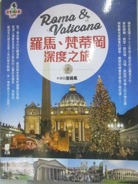【書寶二手書T2/旅遊_DMK】羅馬、梵蒂岡深度之旅_潘錫鳳