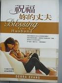 【書寶二手書T5/兩性關係_G72】祝福妳的丈夫_艾凡 (Evans, Debra)