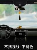 汽車掛件琉璃貔貅車內吊飾擺件掛飾平安符女吊墜裝飾 麥琪