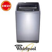 惠而浦 Whirlpool WM12GN 洗衣機 節能省水 12公斤洗衣量 ※運費另計(需加購)