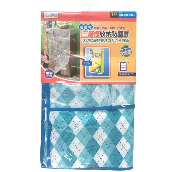 三層櫃收納防塵套/櫃子防塵套/防塵罩/收納套/防塵收納/AS/C25