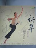 【書寶二手書T2/藝術_OEB】行草:一個舞蹈的誕生_鄒之牧