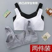 2件裝 內衣少女發育期純棉薄款無鋼圈學生小背心運動文胸大碼【貼身日記】