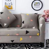 挪威森林 阿基米德創意舒適彈性沙發套/沙發罩/單人座_贈一個抱枕套