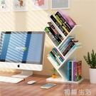學生書桌上樹形小型書架多層簡易桌面宿舍收納辦公室置物架 中秋節全館免運
