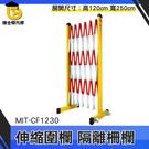 博士特汽修 塑膠伸縮圍欄 道路護欄 電力施工 施工隔離 伸縮安全圍欄 鐵馬 伸縮圍欄