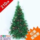 Z0395★7尺松果紅果裝飾超長葉聖誕樹_#聖誕派對佈置氣球窗貼壁貼彩條拉旗掛飾吊飾