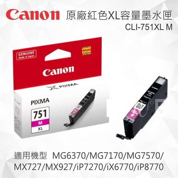 CANON CLI-751XL M 原廠紅色XL容量墨水匣 適用 MG5670/MG6370/MG7170/MG7570/MX727/MX927/iP7270/iX6770/iP8770