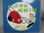 【書寶二手書T7/少年童書_PDO】工作狂托托一號_織田真一郎