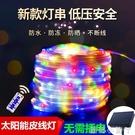 太陽能led小彩燈閃燈串燈帶戶外家用庭院防水節日裝飾霓虹燈樹燈 蘿莉新品
