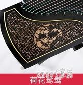 黑檀古箏 初學者入門樂器考級專業演奏教學通用古箏琴 JY4520【雅居屋】