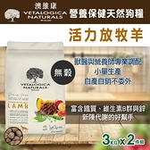 【毛麻吉寵物舖】Vetalogica 澳維康 營養保健天然糧 農飼鮮羊狗糧 3KG兩件優惠組