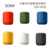 SONY SRS-XB10 可攜式防潑灑藍芽喇叭