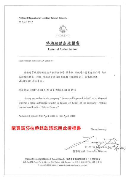 Maserati 瑪莎拉蒂-台灣總代理原廠公司貨-原廠保固兩年-鏤空機械錶(手錶 男錶 女錶 對錶)