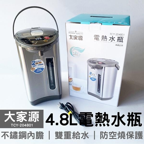 【大家源】4.8L電熱水瓶 TCY-204801