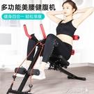 健腹器 多功能仰臥板健腹器懶人卷腹機美腰機腹肌健身器腹部家用健身器材 快速出貨
